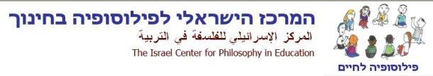 פילוסופיה בחינוך