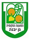 לוגו גן יבנה