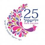 יידיש25