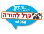 לוגו קול להורה