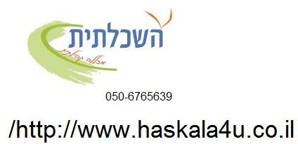 לוגו השכלתית