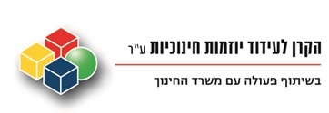 לוגו הקרן לעידוד יוזמות חינוכיות