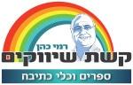 רמי כהן-קשת שיווקים