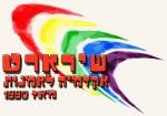 shirart logo 2015