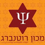 מכון רוטנברג לפסיכולוגיה יהודית