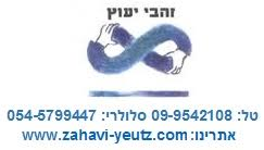 לוגו זהבי יעוץ