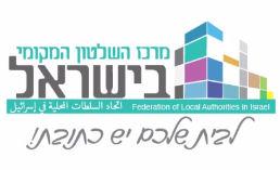 לוגו מרכז השלטון המקומי