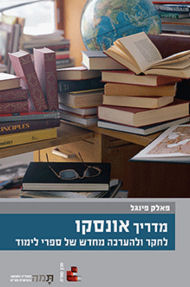 מדריך לספרי לימוד