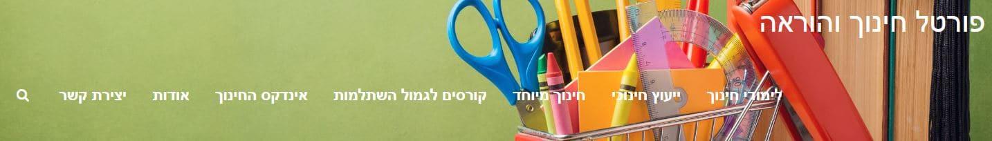 פורטל חינוך והוראה