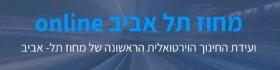 ועידה וירטואלית מחוז תל אביבJPG