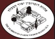 לוגו אחוזת דוברובין