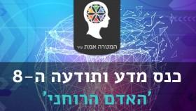 לוגו כנס האדם הרוחני