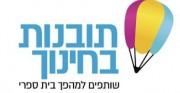 לוגו תובנות בחינוך