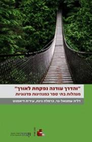 ספר מנהלות
