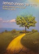 ספר רוני רגב