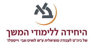 בר אילן לוגו