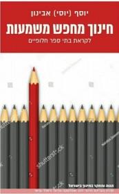 ספר חינוך מחפש משמעות