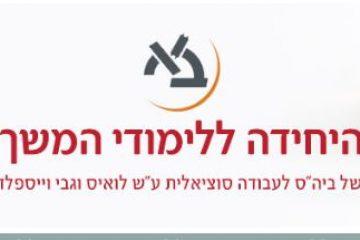 תואר שני (.M.A) בחוג לחינוך במגמה לחינוך יהודי בשילוב תעודת הוראה