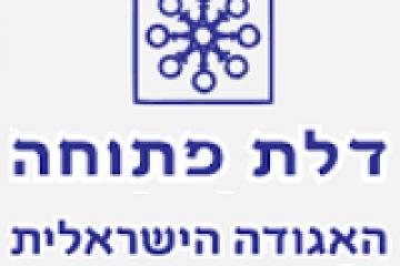 דלת פתוחה – האגודה הישראלית לתכנון המשפחה