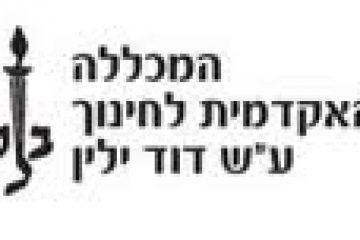 מכללת דוד ילין – לימודי תואר שני