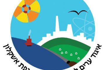 איגוד ערים – לימודי ארץ ישראל