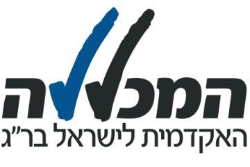 המכללה האקדמית לישראל ברמת גן