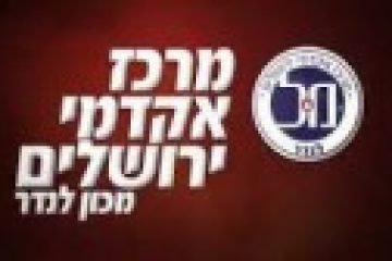 מרכז אקדמי ירושלים – מכון לנדר – היחידה ללימודי חוץ