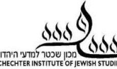 מכון שכטר למדעי היהדות – פורטל השתלמויות
