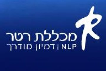 מכללת רטר – קורס NLP