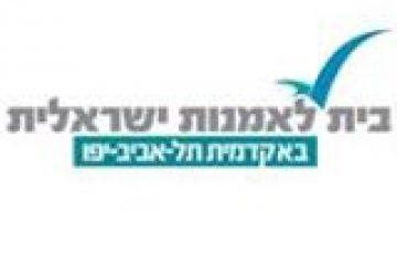 100 שנות אמנות ישראלית בשנת לימוד אחת